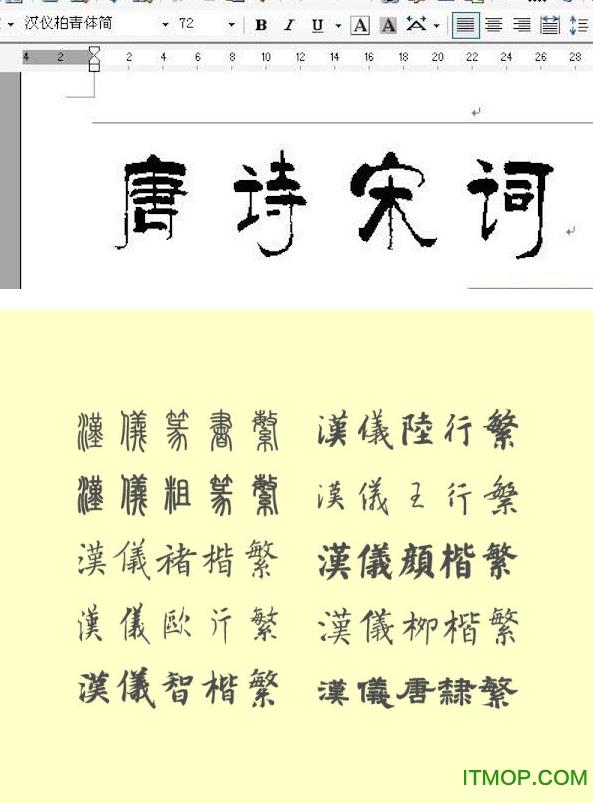 汉仪字体for mac 免费版 0