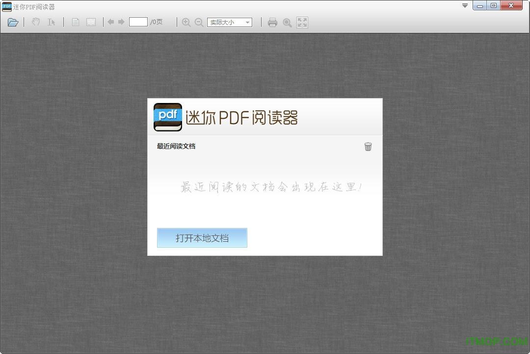 迷你pdf阅读器绿色版 v2.0 免费电脑版 0