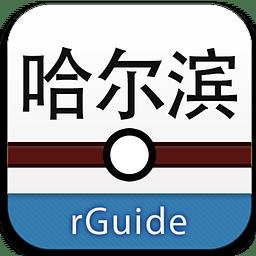 哈尔滨地铁手机版
