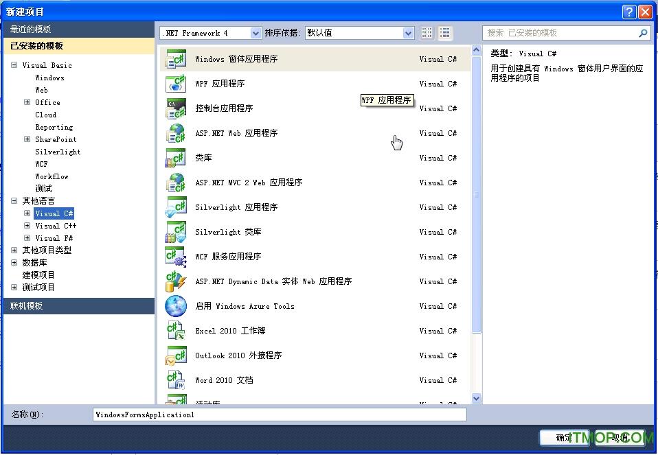 Microsoft Visual Studio 2010(附产品密钥) 专业精简版 2