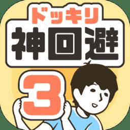神回避3中文版