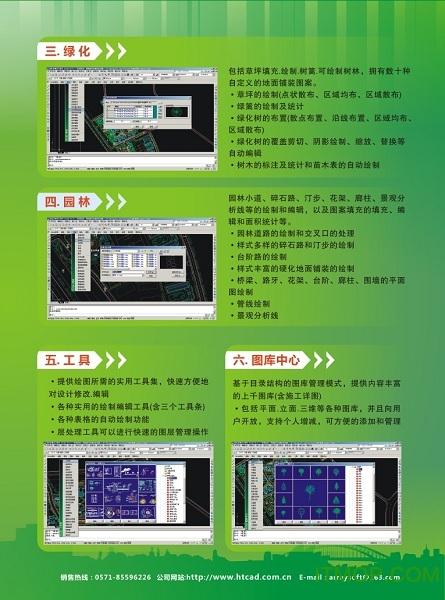 �@林景�^�O��件(ylcad) v6.0 官方版 0