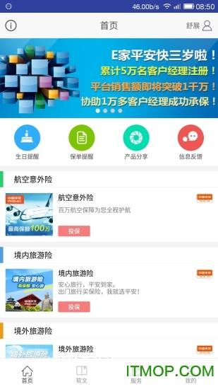 平安新e家手机版 v3.4 官网安卓版 1