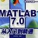 matlab 7.0从入门到精通修订版 pdf