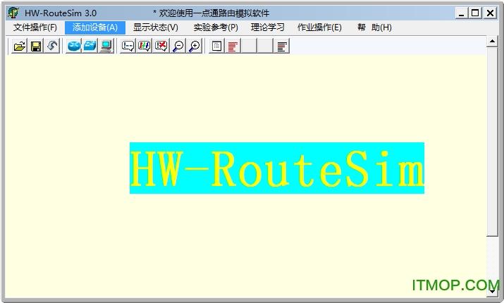 华为模拟路由器(HW-RouteSim) v3.0 绿色注册版 0