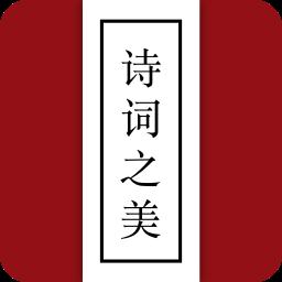 诗词之美app
