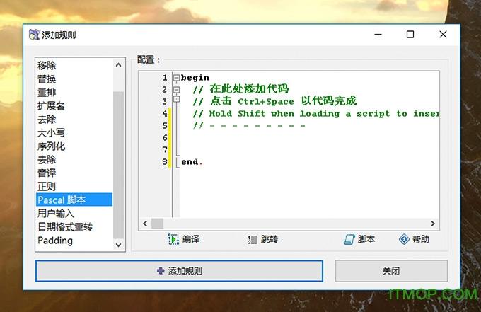 ReNamer(文件批量重命名) v7.1 中文版 0
