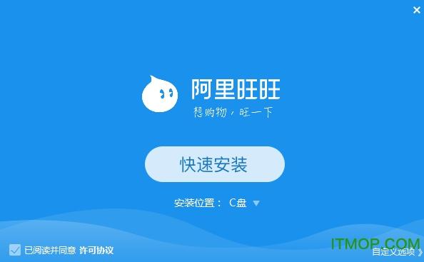 阿里旺旺买家版客户端2019 v9.12.07C 官方正式版 0
