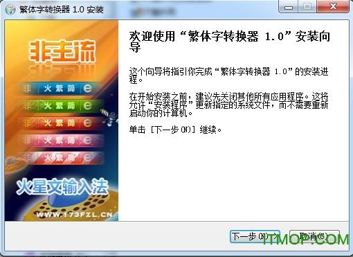 非主流繁体字转换器下载 非主流繁体字转换器在线转换器下载官方免费