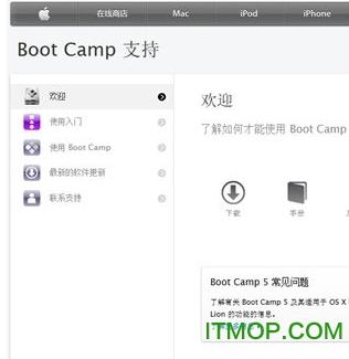 BootCamp驱动 v5.0.5033 官方版0