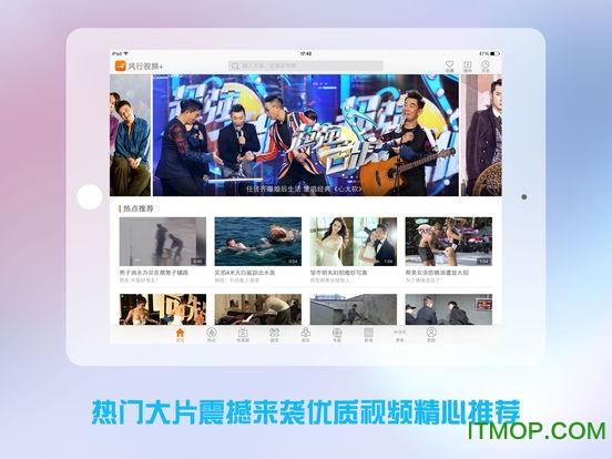 风行电影HD iPad版 v4.0.8.3 官方版 3