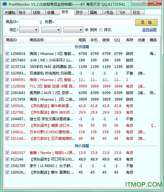 线报商品监控神器(PostMonitor) v1.8.4  绿色版 0