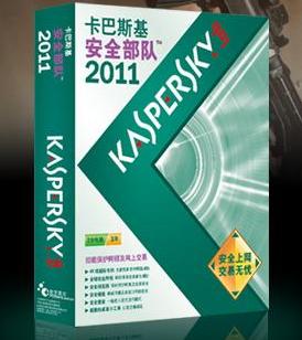 卡巴斯基安全部队2011激活码