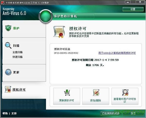 Kaspersky Anti-Virus for Workstations v6.0.2.681 特别版 0