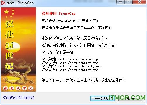 proxycap汉化版 v5.00 永久使用版 0