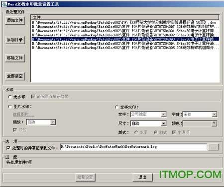 word文档水印设置 v1.7 官方版 0