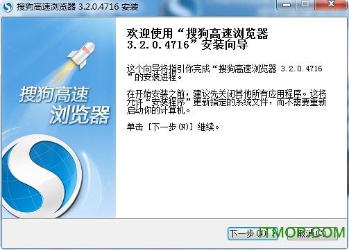 搜狗高速浏览器3.2稳定版 v3.2.0.4716 经典免费版 0
