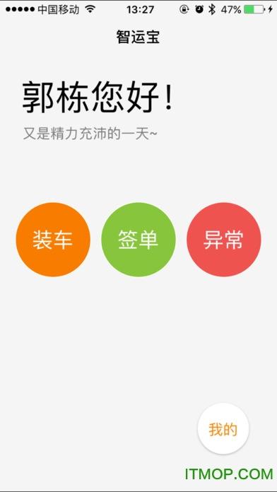 菜鸟网络运保保ios版 v3.0.2 苹果版 1