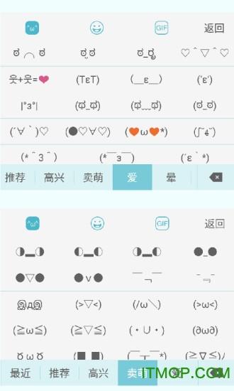 章鱼输入法最新版 v4.8.7 官网安卓版2