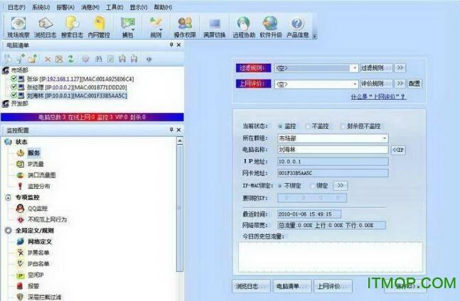 网路岗八代特别版 v8.01.49 中文版 0