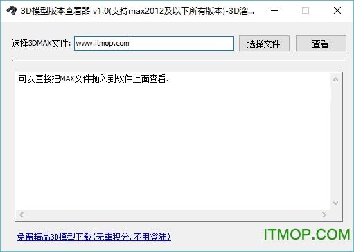 查看3Dmax文件版本(MaxFileVer) 绿色免费版 0