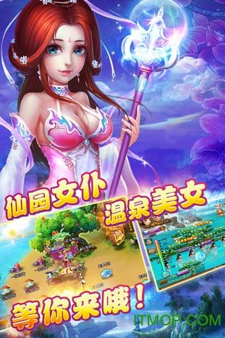 九游版梦幻神界手游 v1.0.3.1 安卓版3