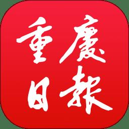 重庆日报手机版