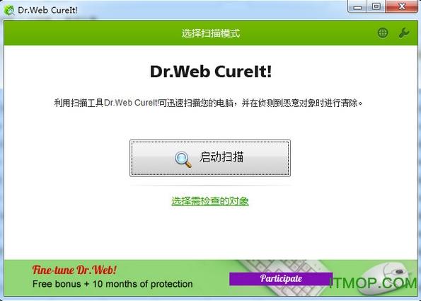 Dr.WEB CureIt!(大蜘蛛反病毒扫描程序) v20170413 官方免费版 0