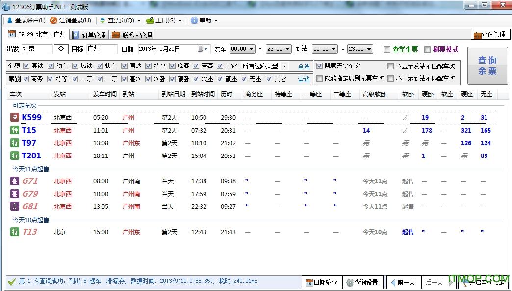 12306订票助手.NET版 v6.2.8 官方版 0
