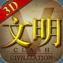 文明5汉化破解版