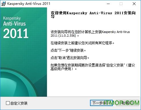 卡巴斯基反病毒软件2011(kav2011) v11.0.2.556 麦田守望者汉化增强版 0