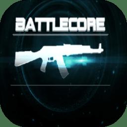 战斗核心汉化内购破解版(Battle Core)