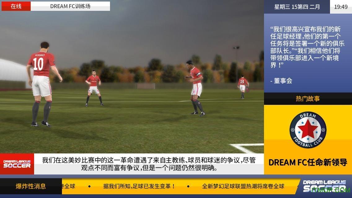 梦幻足球联盟2017直装破解版