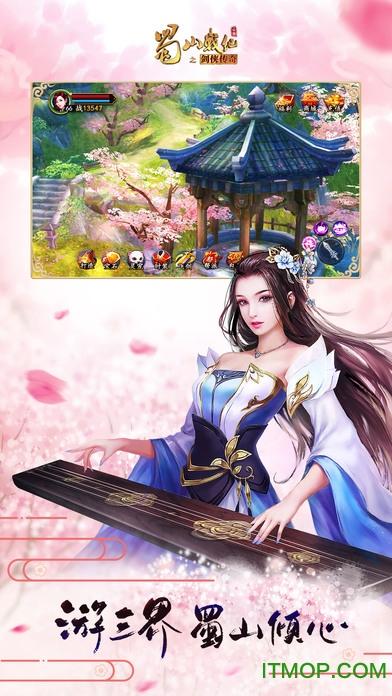 49游手游蜀山战纪 v2.0.3.1 安卓版 3