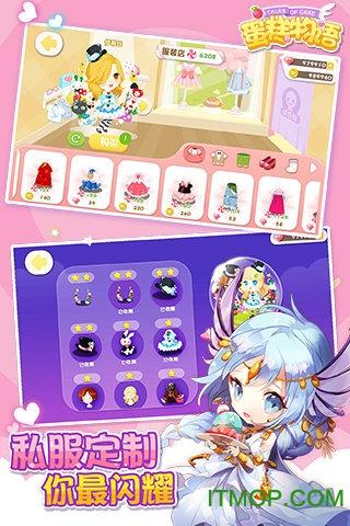 九游版蛋糕物语手游 v1.0.6 官网安卓版 1