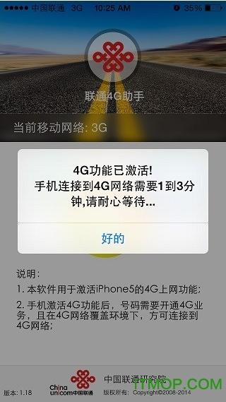 iphone联通4G助手 v2.2苹果手机版 0