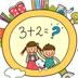 幼儿算术练习游戏