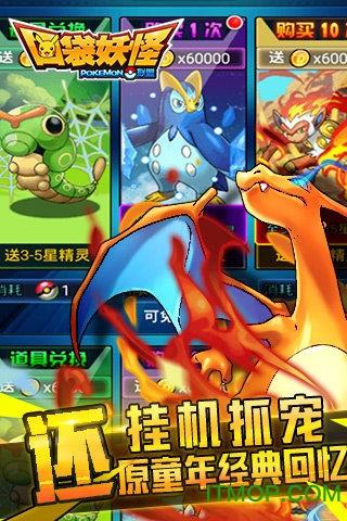 4399口袋妖怪联盟手游 v1.4.0 官网安卓版 2