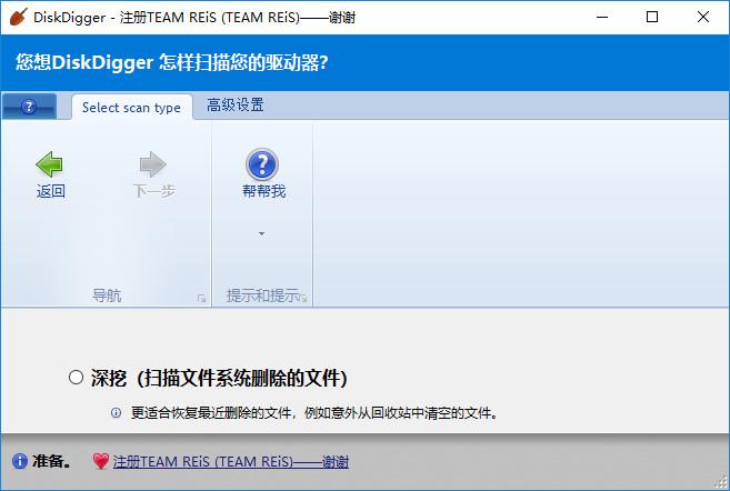 DiskDigger(完全免费的文件恢复工具) v1.20.5.2591 中文绿色版 0