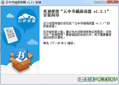 云中书城阅读器电脑版 v1.2.1 老版本_带.net 3.5 0
