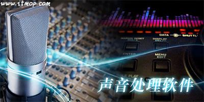 声音处理软件