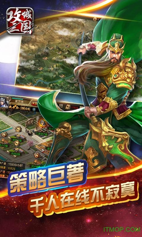 攻城三国游戏最新版 v9.13 官网安卓版 0