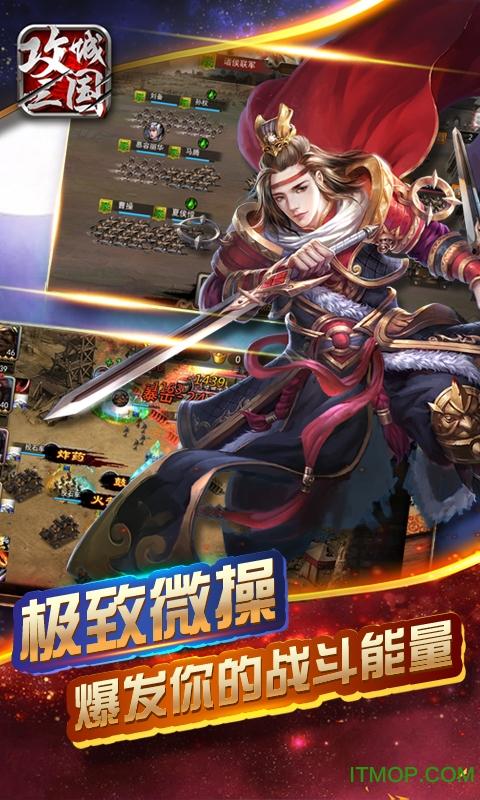 攻城三国游戏最新版 v9.13 官网安卓版 3