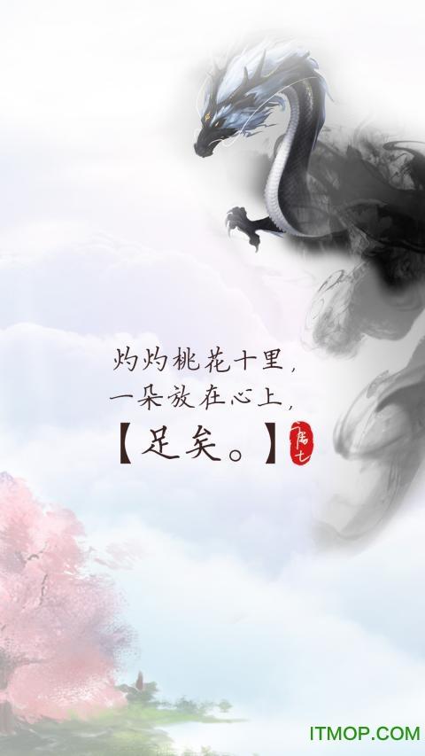三生三世十里桃花手游苹果版