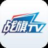 战旗tv直播工具(支持win10)