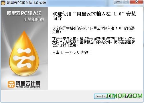 阿里云拼音输入法 v1.0.0.74 官方安装版 0