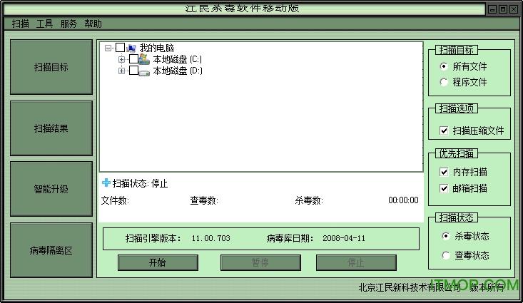 江民杀毒软件移动版KV2008 绿色版_病毒库04.11/附带升级程序 0