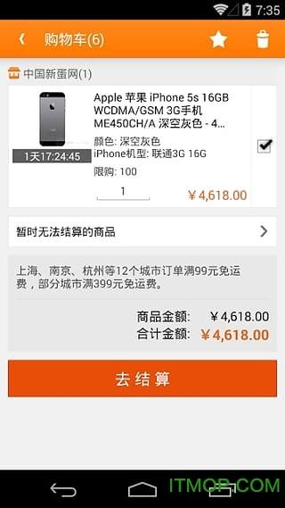 新蛋商城手机客户端 v4.6.2 安卓版1