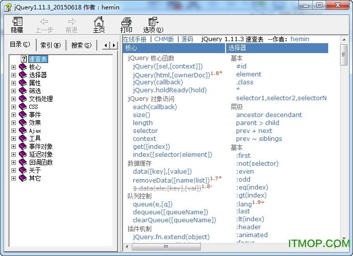 jQuery3.0 api文档 chm中文版 0