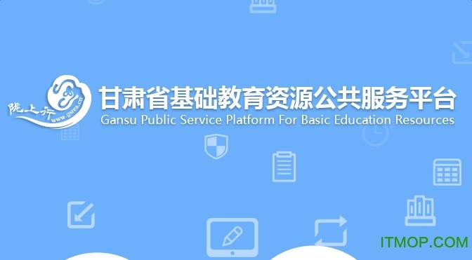 甘肃教师学苑登录平台 甘肃省基础教育资源公